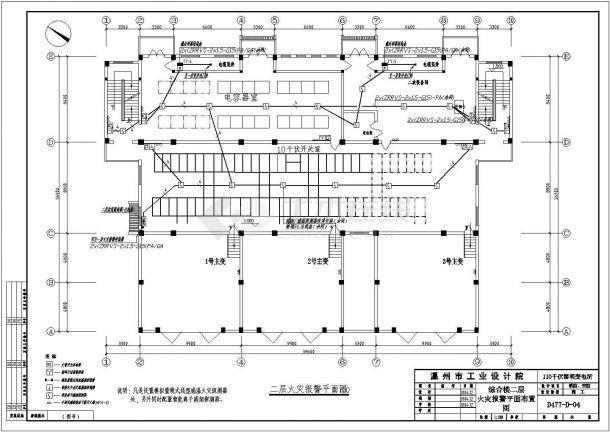 黎明变电所-弱电施工电气设计图-图二