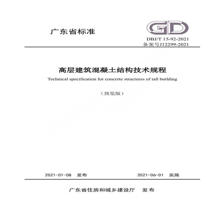 广东省《高规》2021公开预览版-图一