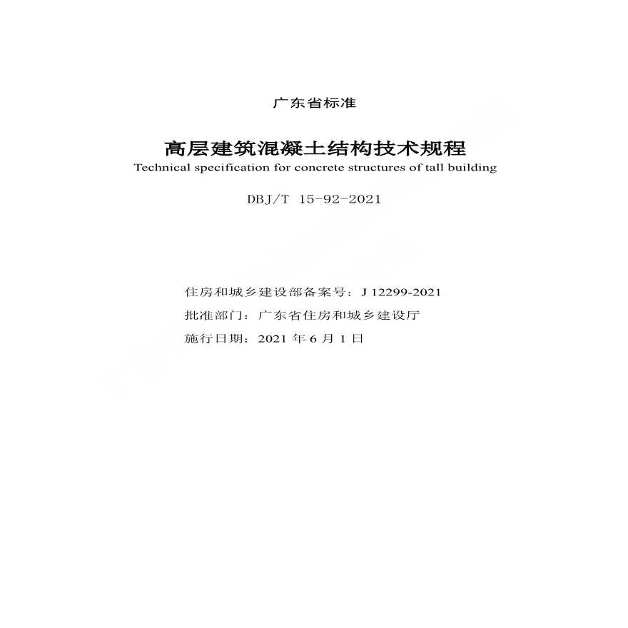 广东省《高规》2021公开预览版-图二