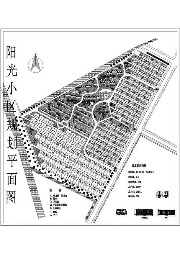 阳光小区详细规划设计cad总平面施工图(含技术经济指标)-图一