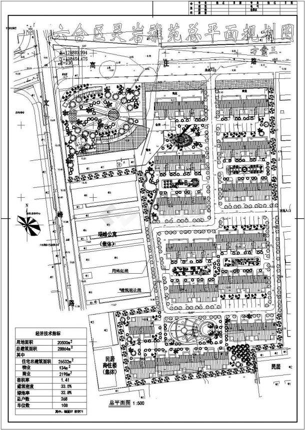 20500平米小区规划设计图纸-图一