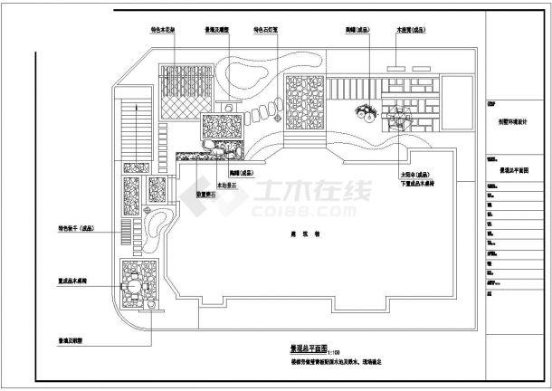 某别墅屋顶花园绿化规划设计cad总平面施工图-图一