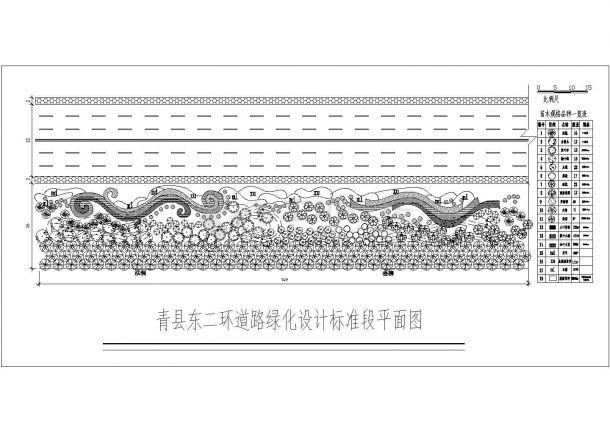 青县东二环道路绿化设计cad标准段平面图(甲级院设计)-图一