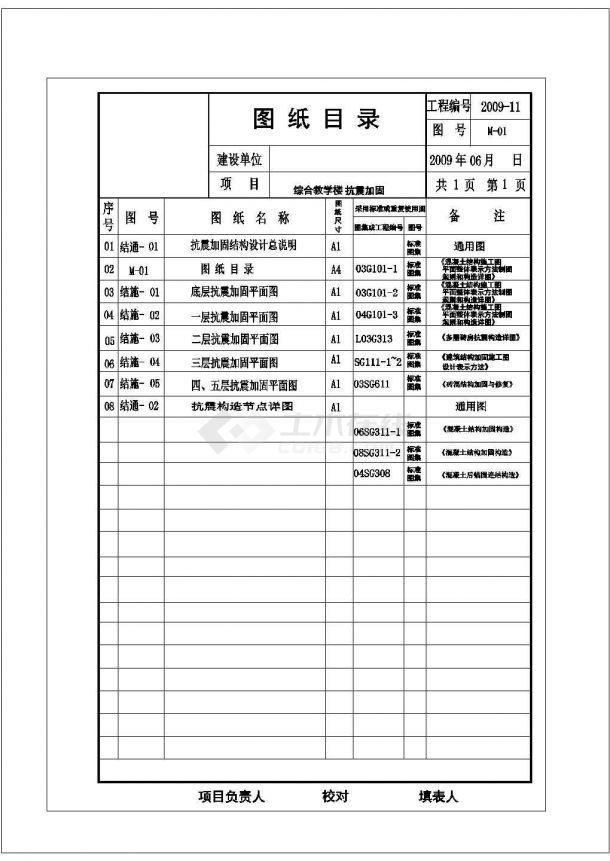 青岛某学校多层综合教学楼抗震加固设计cad全套结构施工图(含设计说明)-图一