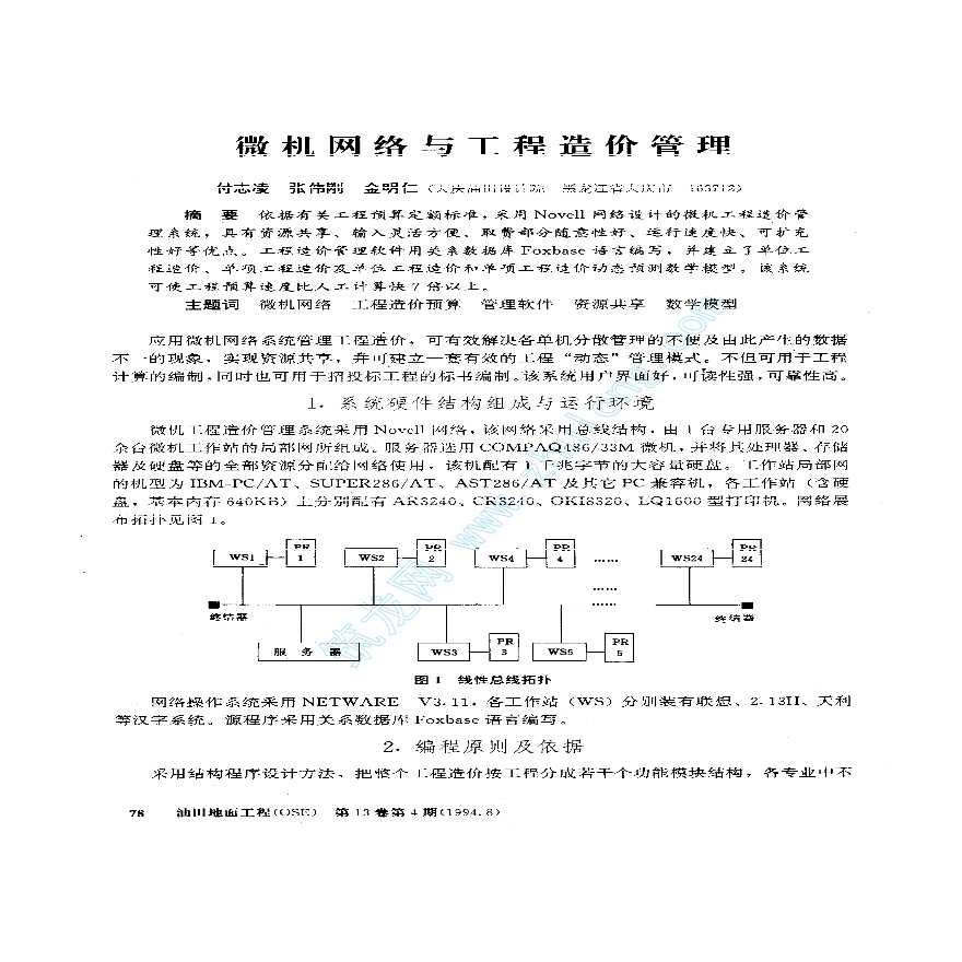 微机网络与工程造价管理-图一
