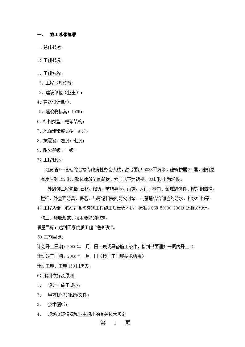 江苏某综合楼外幕墙组织设计施工方案-图一