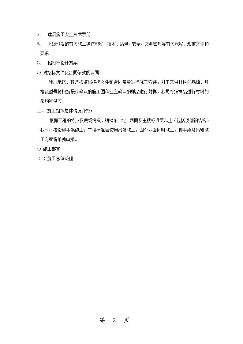 江苏某综合楼外幕墙组织设计施工方案-图二