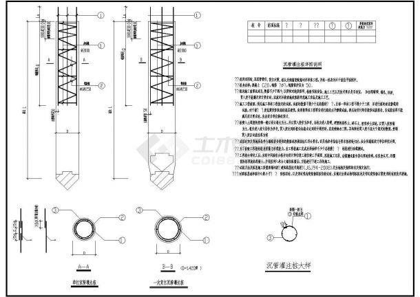 某工程沉管灌注桩设计cad施工大样图(含设计说明,含2套设计)-图一