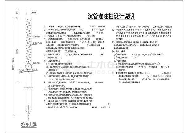 某工程沉管灌注桩设计cad施工大样图(含设计说明,含2套设计)-图二