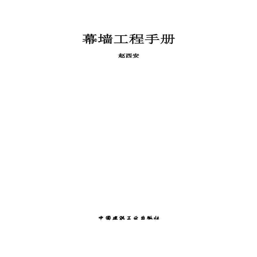 幕墙工程手册幕墙工程手册幕墙工程手册-图一