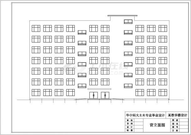西安市城南中学6060平米6层框架结构教学楼全套建筑结构设计CAD图纸-图一