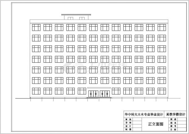 西安市城南中学6060平米6层框架结构教学楼全套建筑结构设计CAD图纸-图二