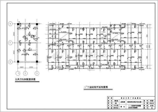 信阳市某职业学院3层框架结构教学楼全套结构设计CAD图纸-图一