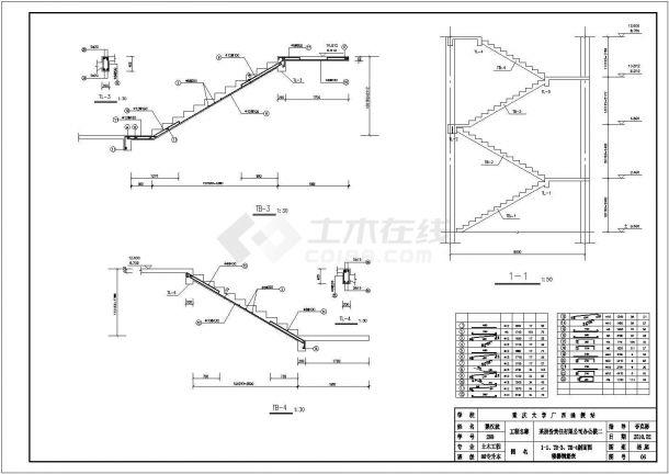 信阳市某职业学院3层框架结构教学楼全套结构设计CAD图纸-图二