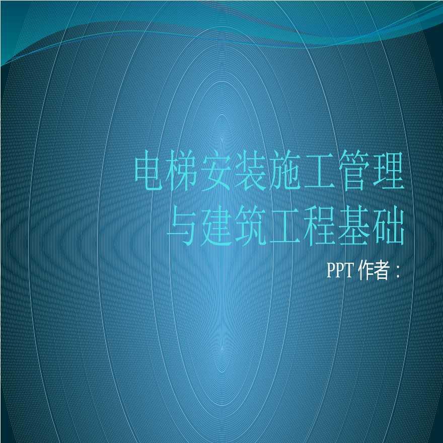 《电梯安装施工管理与建筑工程基础》-电梯基本知识.ppt-图一