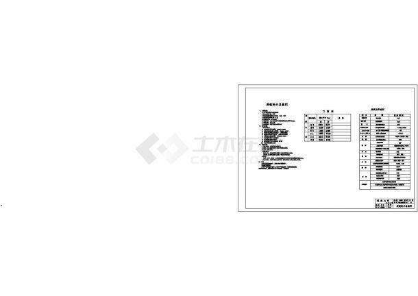 土木工程毕业设计_办公楼设计_框架办公楼毕业设计施工CAD图纸(含详细计算书、任务书)-图二