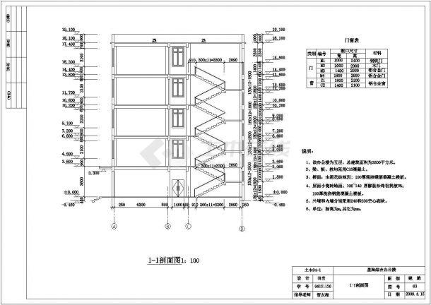 土木工程毕业设计_办公楼设计_某框架商务综合办公楼毕业设计完整资料(含详细计算书、任务书)-图二