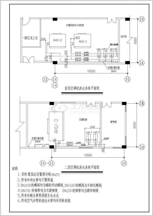 制药厂房洁净空调设计施工图-图一