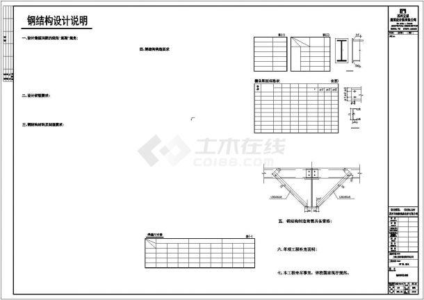 某钢结构厂房建筑结构设计施工CAD图纸-图一