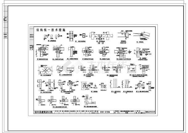 [毕业设计]施工组织设计(含建筑图,结构图,施工进度计划表,施工平面布置图,施工组织设计论文)-图二