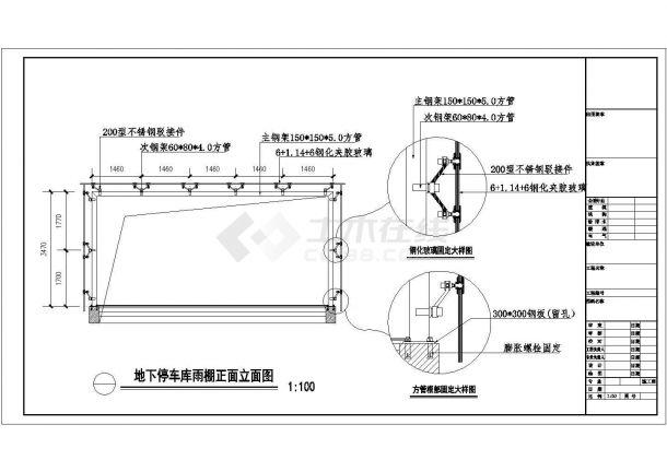 地下停车库出入口钢结构雨棚设计cad详图-图一