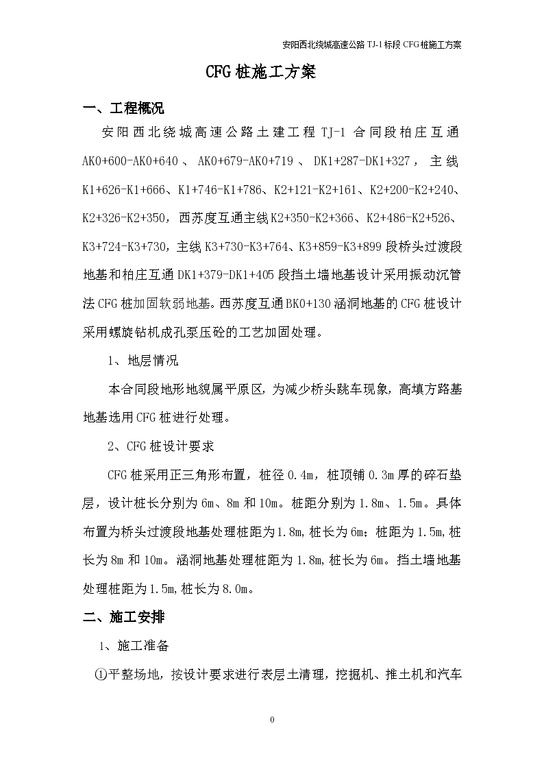 安阳西北绕城高速公路土建工程CFG桩施工方案-图二