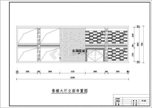 常州市某小区180平米单层框架售楼中心室内装饰设计CAD图纸-图二