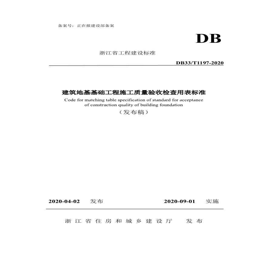 DB33T 1197-2020 建筑地基基础工程施工质量验收检查用表标准-图一