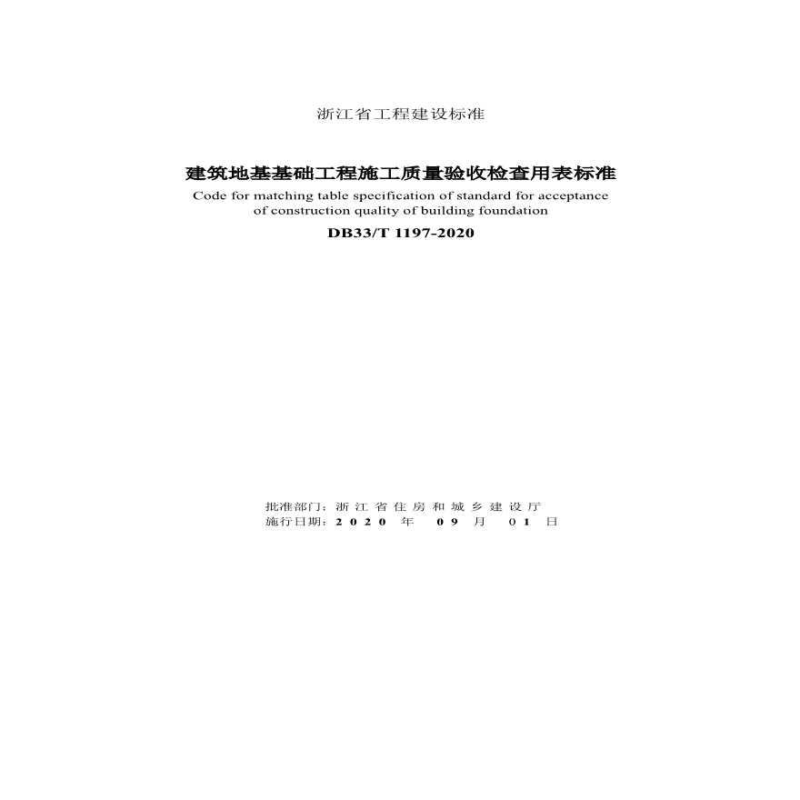 DB33T 1197-2020 建筑地基基础工程施工质量验收检查用表标准-图二