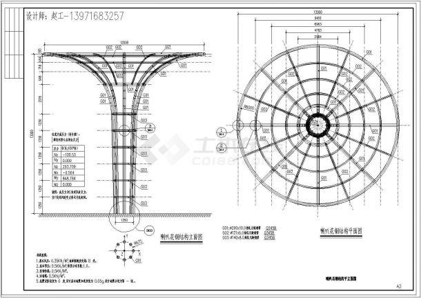 天津市某市民休闲广场小型钢结构喇叭花装饰物结构设计CAD图纸-图二