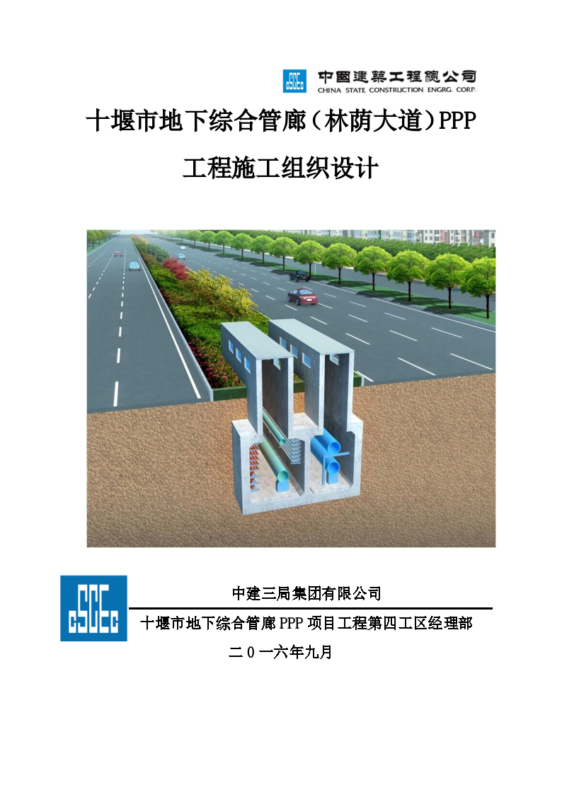 十堰市地下综合管廊(林荫大道)PPP工程施工组织设计-图一