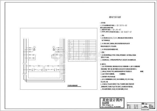 某地商住楼火灾自动报警系统设计规划cad图纸,共一份资料-图一