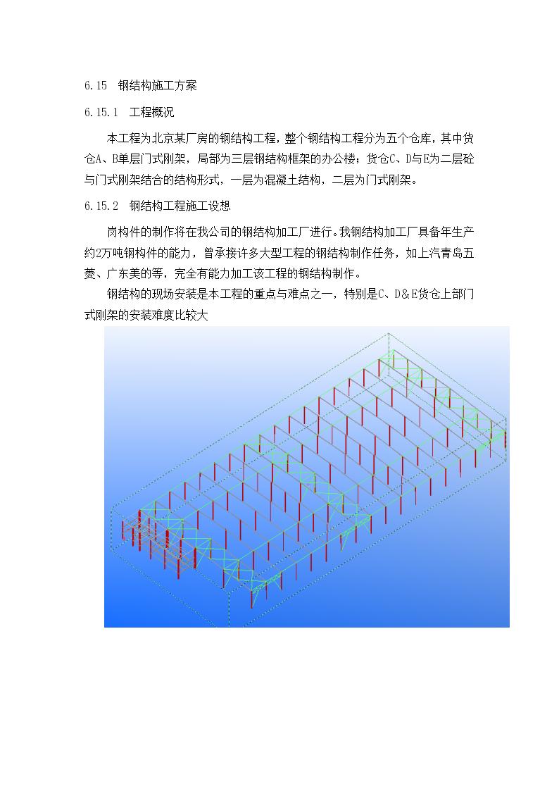 北京市某厂房的钢结构工程施工方案-图一