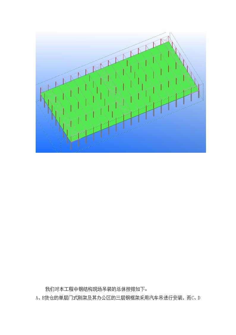 北京市某厂房的钢结构工程施工方案-图二