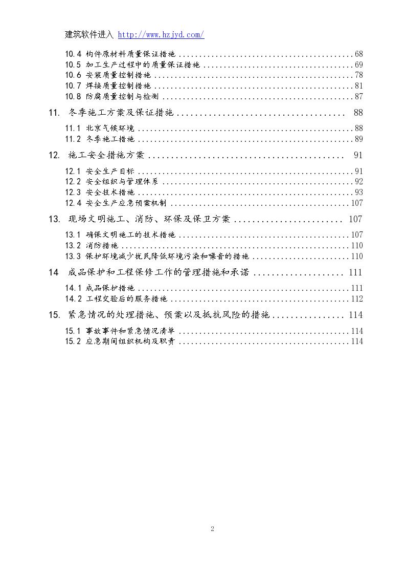 北京市某轨道交通工程钢结构工程施工组织设计-图二