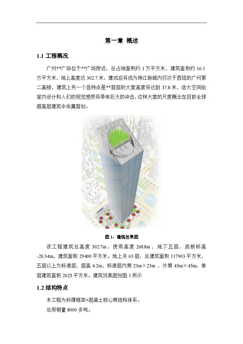 广东广州某超高层第二高楼建筑钢结构工程施工组织设计-图一