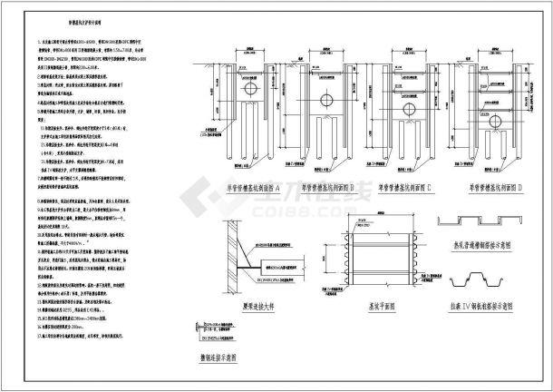 某市政排水管道基坑支护cad施工大样图(含设计说明)-图二