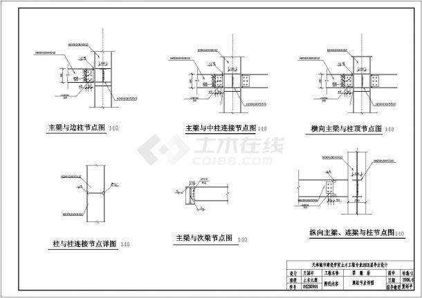 某小区五层钢筋混凝土结构住宅楼工程施工设计cad图(含结构设计说明)-图一