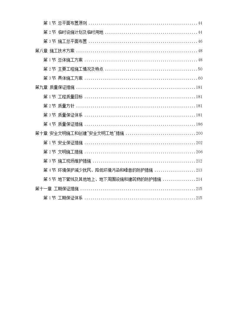 北京某地铁组织设计工程方案-图二