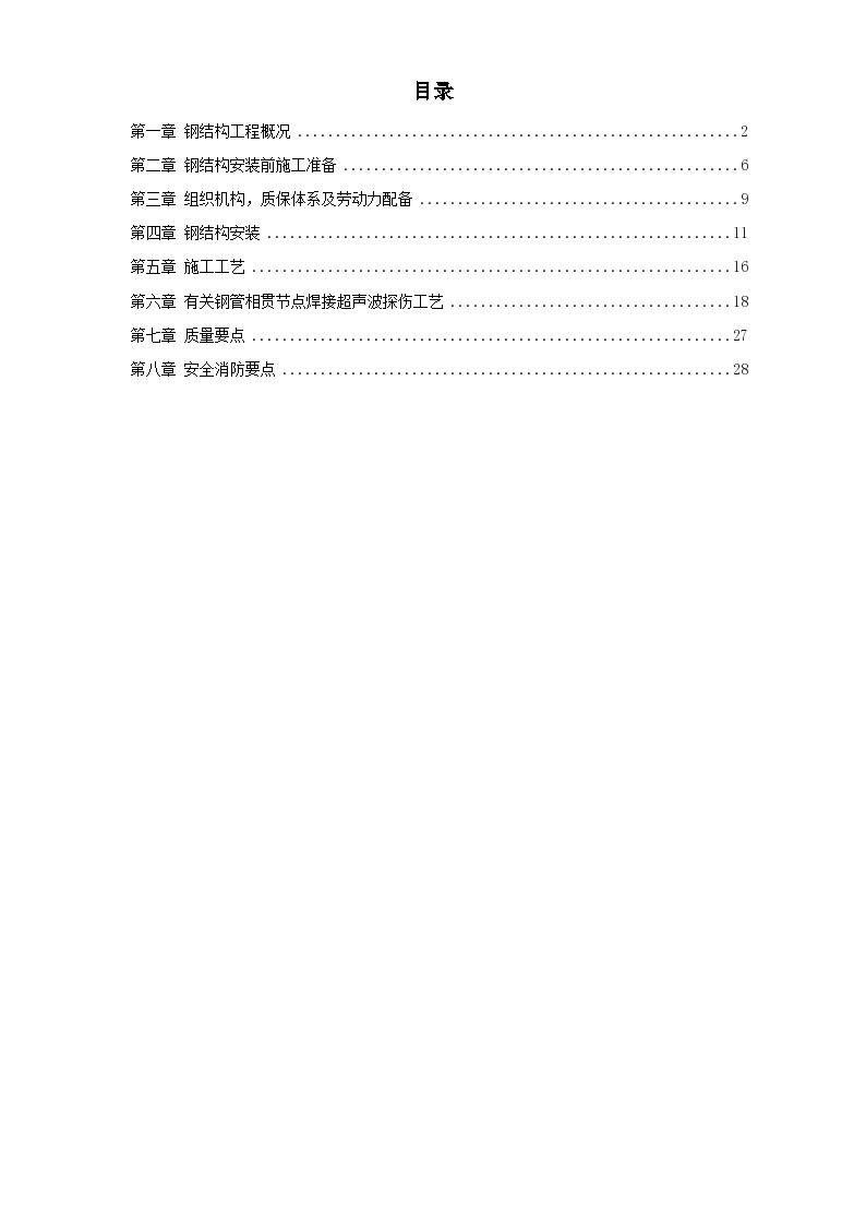 辽宁沈阳市某机场扩建工程屋面钢结构工程施工组织设计方案-图一