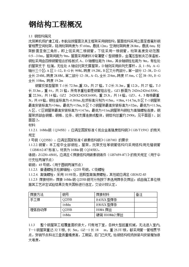辽宁沈阳市某机场扩建工程屋面钢结构工程施工组织设计方案-图二