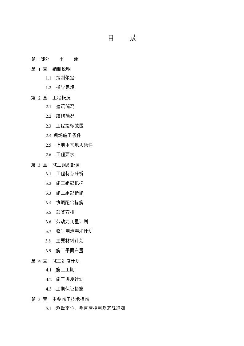江西一建华东地质实验大楼设计施工方案-图二