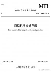 民航局发布《四型机场建设导则》完整梳理四型机场建设要点(附下载地址)