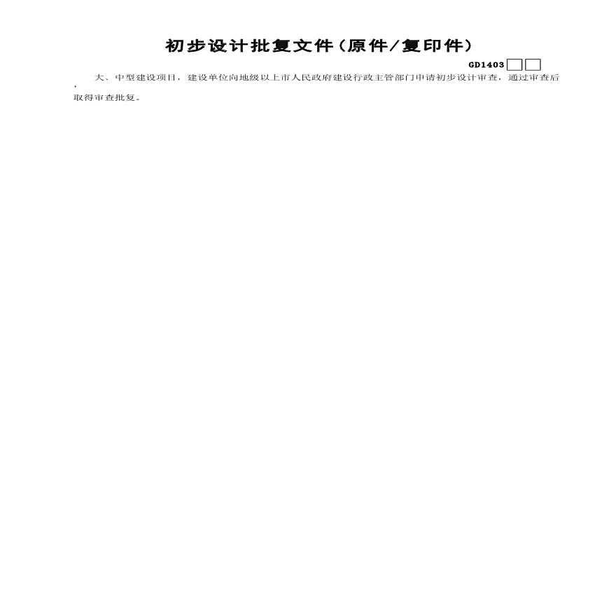 初步设计批复文件(原件/复印件)-图一
