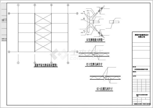 某公司大蚕房共育房烘烤房结构设计施工CAD图纸-图一