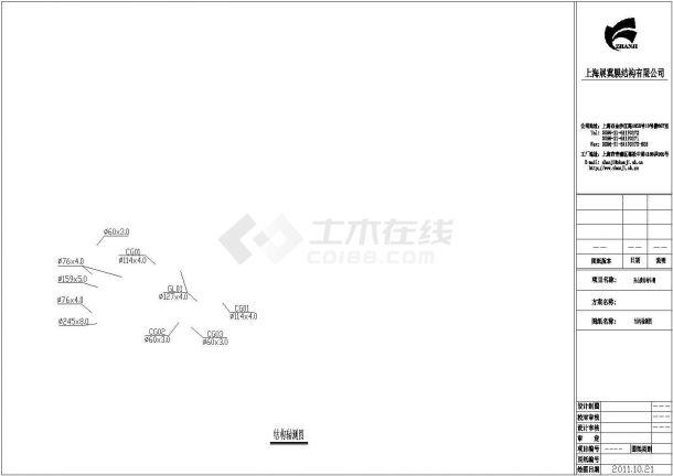 舟山膜结构车棚底商私人住宅楼设计CAD详细建筑施工图-图一