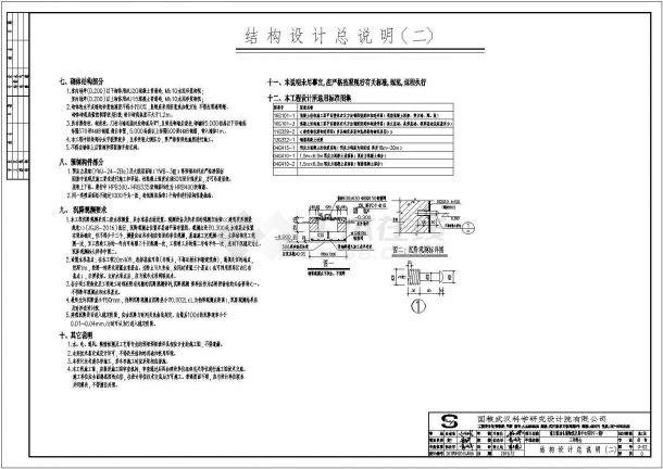 遵义平房仓结构底商私人住宅楼设计CAD详细建筑施工图-图二