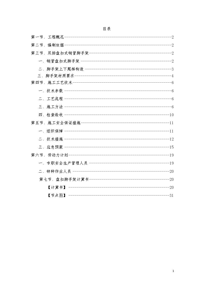 江习高速公路1分部6-7工区盘扣脚手架施工方案-图二
