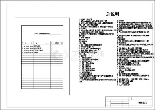荆门24M跨钢施工期临建(生活办公)用房设计CAD全套建筑施工图-图一