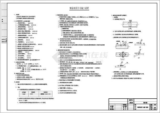 渭南大跨度钢结构底商私人住宅楼设计CAD详细建筑施工图-图二